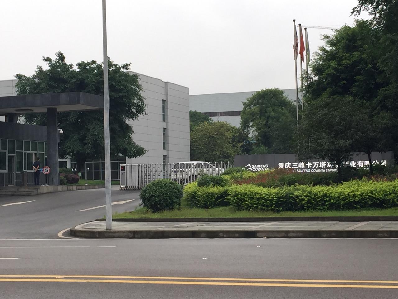 重庆三峰卡万塔环境产业有限公司油烟机清洗